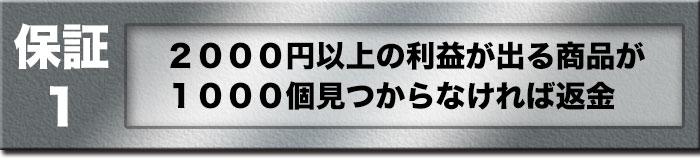 保証1 2000円以上の利益が出る商品が1000個見つからなければ返金