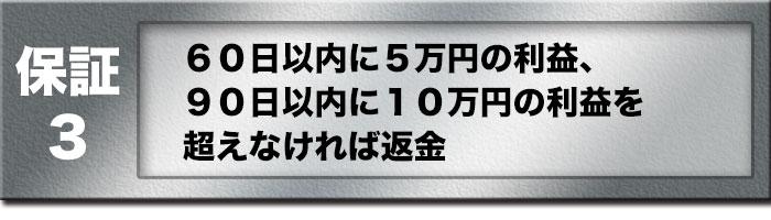 60日以内に5万円の利益、     90日以内に10万円の利益を超えなければ返金