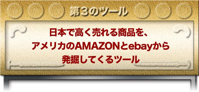 第3のツール 日本で高く売れる商品を、アメリカのAMAZONとebayから発掘してくるツール
