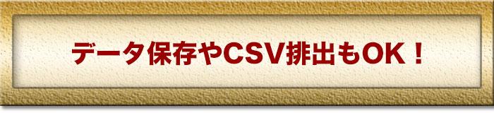 データ保存やCSV排出もOK!